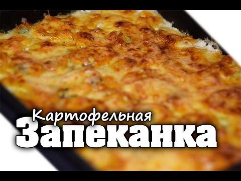Рецепт картофельной запеканки из сырого картофеля с фаршем в духовке