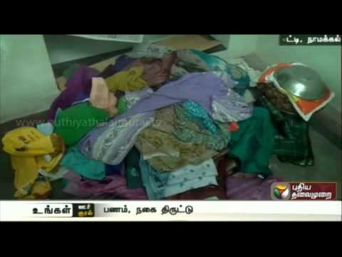 Jewels-cash-and-two-wheeler-stolen-from-two-different-houses-in-Namakkal-district