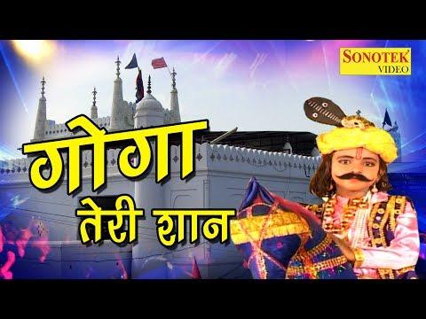 Video गोगा तेरी शान   Goga Teri Shan   Goga Ji Hit Bhajan 2017   Sursatyam Music download in MP3, 3GP, MP4, WEBM, AVI, FLV January 2017