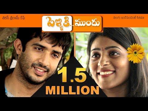 Pelliki Mundu (Every Couple MUST WATCH Before Marriage) Telugu Short Film
