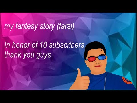 My fantesy Story (farsi) In honor of 10 subscribers