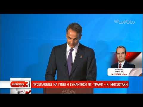 Το απόγευμα Μητσοτάκης με Ερντογάν-Αναζήτηση ώρας για συνάντηση με Τραμπ | 25/09/2019 | ΕΡΤ