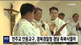 천주교 안동교구, 경북경찰청 경당 축복식 열어