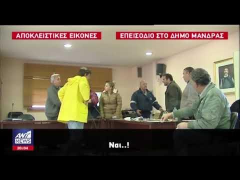 Video - Ένταση στο Δημοτικό Συμβούλιο Μάνδρας