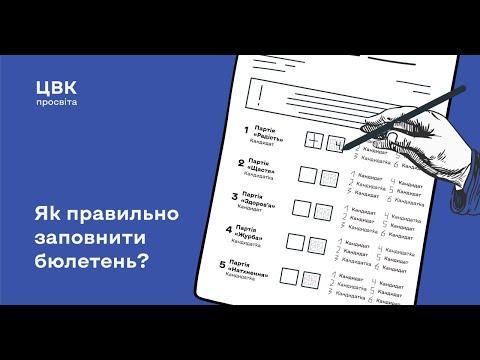 Як правильно заповнювати виборчий бюлетень на місцевих виборах 2020