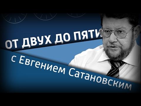 Миграционный кризис сильно напоминает шантаж * От двух до пяти с Евгением Сатановским (08.02.17) (видео)