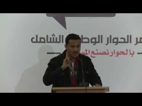 كلمة زيد السلامي | 23 مارس | مؤتمر الحوار الوطني الشامل