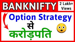 BankNifty Option Trading Strategy || Share Tips