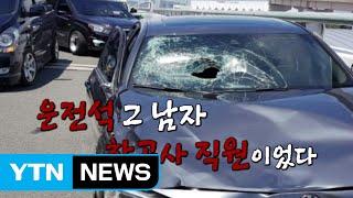 Video 김해공항 질주사고...운전자는 항공사 직원 / YTN MP3, 3GP, MP4, WEBM, AVI, FLV Juli 2018