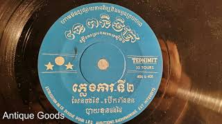 Khmer Travel - បទលោមនាង (លោកគ្រ