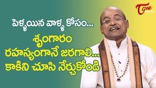Video р░╢р▒Гр░Вр░Чр░╛р░░р░В р░░р░╣р░╕р▒Нр░пр░Вр░Чр░╛р░ир▒З р░Ьр░░р░Чр░╛р░▓р░┐.. р░Хр░╛р░Хр░┐р░ир░┐ р░Ър▒Вр░╕р░┐ р░ир▒Зр░░р▒Нр░Ър▒Бр░Хр▒Лр░Вр░бр░┐.. | Garikapati Narasimha Rao | TeluguOne MP3, 3GP, MP4, WEBM, AVI, FLV Januari 2019