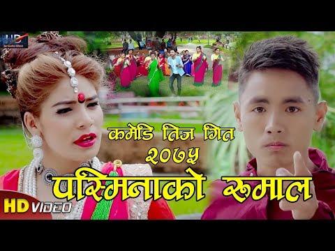 (New Comedy Teej Song   Pasminako Rumal   Bharat Gurung & Sabu Sargam Ft. Popraj   Him Samjhauta - Duration: 11 minutes.)
