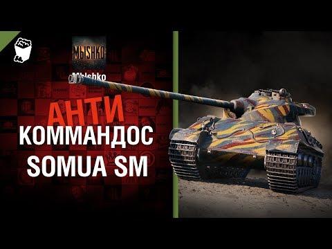 Somua SM - Антикоммандос № 51 - от Mblshko [World of Tanks]