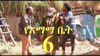 Video YeEmama Bet Episode 6 - Tibebe Terachegn - Ethiopian Comedy MP3, 3GP, MP4, WEBM, AVI, FLV Juni 2018
