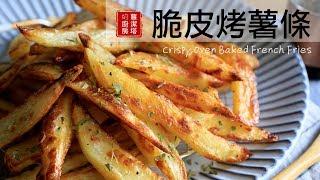 健康烤薯條,免油炸。比起油炸更健康,裡面鬆軟、外面脆,好吃!Crispy Oven Baked French Fries [Eng Sub]