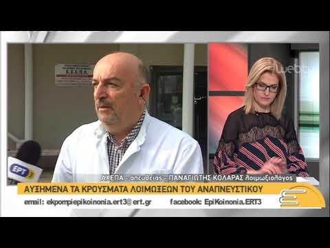 Αυξημένα τα κρούσματα λοιμώξεων του αναπνευστικού στη Θεσσαλονίκη | 21/01/2019 | ΕΡΤ