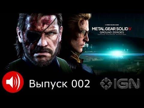 Подкаст IGN Russia, Выпуск 002