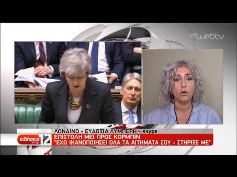 Νέα συμφωνία για το Brexit ανακοίνωσε η Μέι | 22/05/2019 | ΕΡΤ