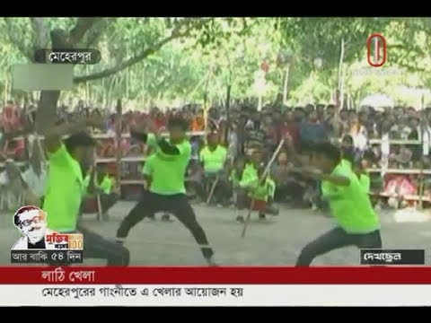 Traditional Lathi Khela organized at Gangni in Meherpur (22-01-2020) Courtesy: Independent TV