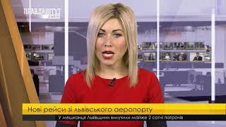 Випуск новин на ПравдаТУТ Львів 14 жовтня 2017