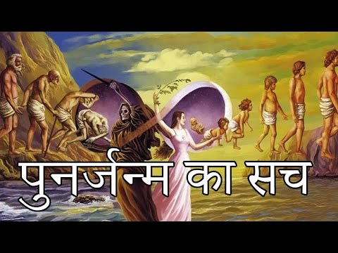 Video पुनर्जन्म का सच  | Afterlife - Life after Death download in MP3, 3GP, MP4, WEBM, AVI, FLV January 2017
