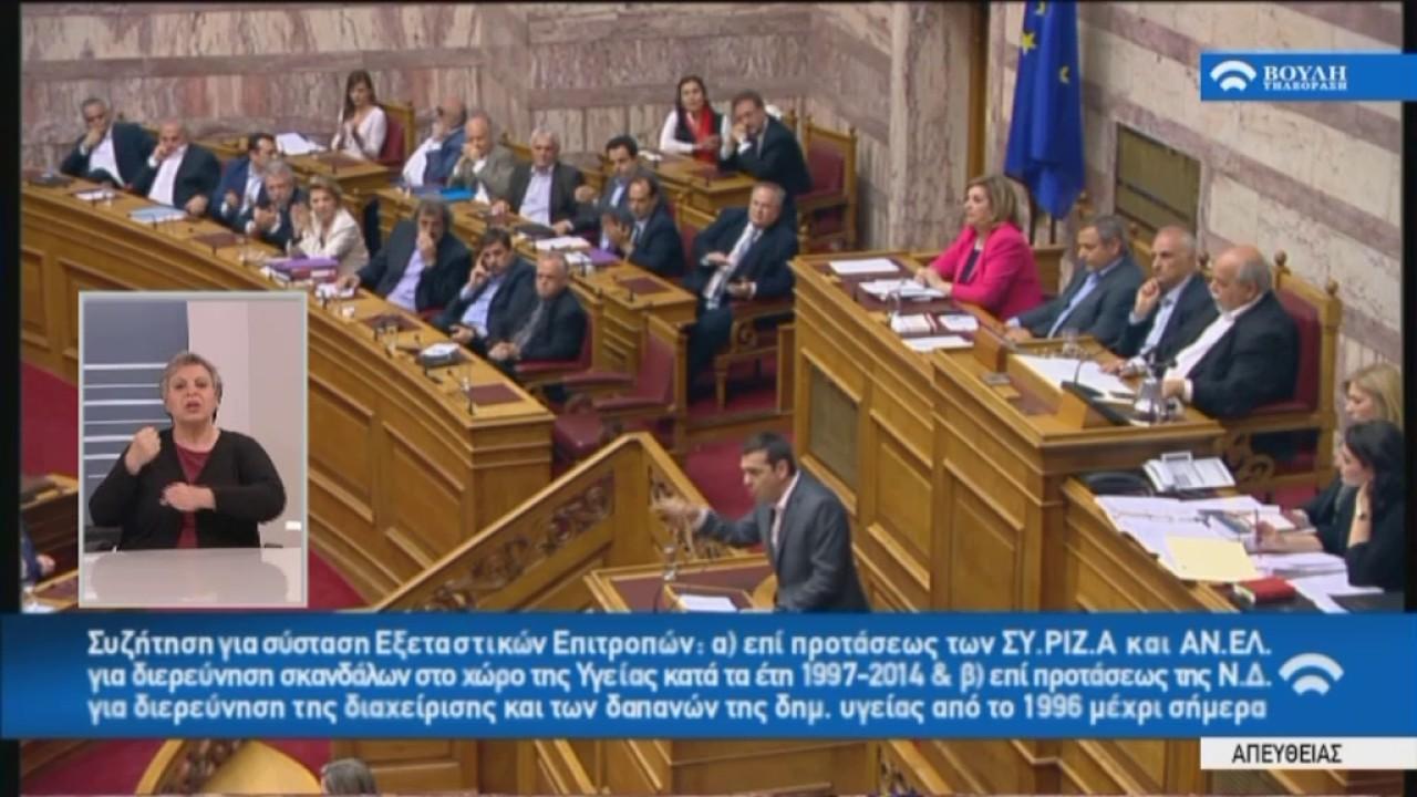 Α.Τσίπρας (Πρωθυπουργός)(Σύσταση εξεταστικής επιτροπής για την Υγεία)(12/04/2017)