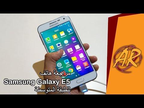 مراجعة جهاز سامسونج جالاكسي E5 الجديد | Samsung Galaxy E5 Review