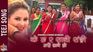 Ke Chha Ra Sathi Sangi Mari Lane Ho - Dhankala Kunwar