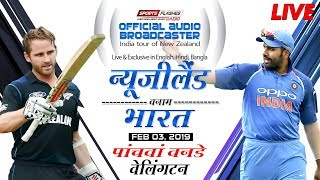 Live New Zealand Vs India 5th ODI   Hindi Commentary   Sports Flashes