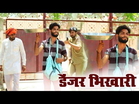 डेंजर भिखारी ।। मारवाड़ी हरियाणवी कोमेडी ।। Rajasthani comedy