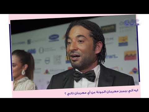 """عمرو سعد: """"الجونة السينمائي"""" مهرجان """"كان"""" العرب والشرق الأوسط"""