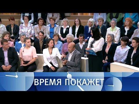 Украина: подводя итоги. Время покажет. Выпуск от 20.09.2018 - DomaVideo.Ru