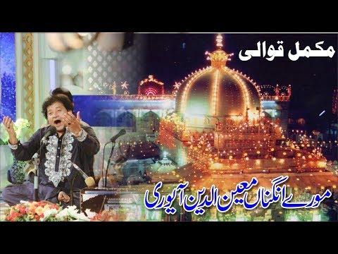 Video Aayo Re Morey Angna Moinuddin (NAZIR EJAZ FARIDI QAWWAL) download in MP3, 3GP, MP4, WEBM, AVI, FLV January 2017