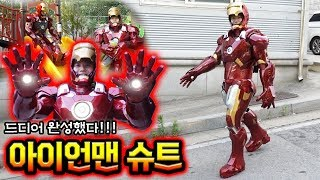 Video Finally I got Iron man suit !!! This is real !!! MP3, 3GP, MP4, WEBM, AVI, FLV Agustus 2018
