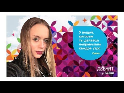 КАК ПРОСНУТЬСЯ УТРОМ БОДРЫМ | 5 СОВЕТОВ ОТ Светлана Алекскс