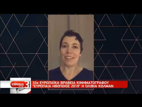 Ο Γιώργος Λάνθιμος αναδείχθηκε «Ευρωπαίος σκηνοθέτης της χρονιάς»   08/12/2019   ΕΡΤ