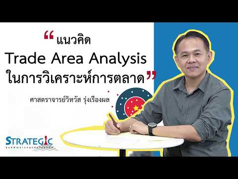 แนวคิด Trade Area Analysis.