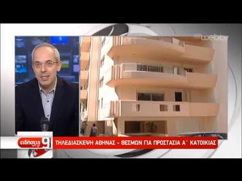 Τηλεδιάσκεψη Αθήνας – θεσμών για α΄ κατοικία | 01/03/19 | ΕΡΤ