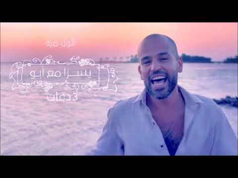 3 Daqat - ABU Feat. YOUSRA - LYRIC VIDEO - ابو 3 دقات