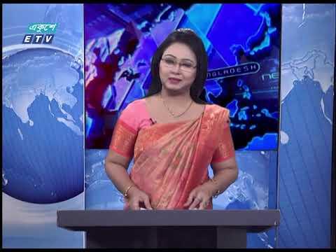 11 Pm News || রাত ১১টার সংবাদ || 30 July 2020 || ETV News