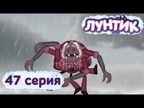 Лунтик и его друзья - 47 серия. Гость