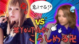 私を汚キャラに仕立てあげた某YouTuberにガチ切れした