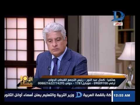 كمال عبدالنور رئيس التجمع القبطي الدولي: إحنا بننضرب ليل ونهار ومش من حقنا