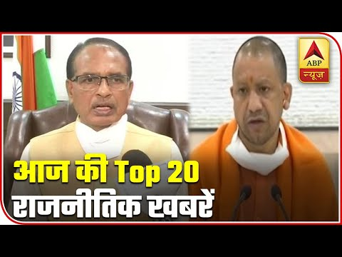 Watch Top 20 Political News Of The Day (20.11.2020)   ABP News