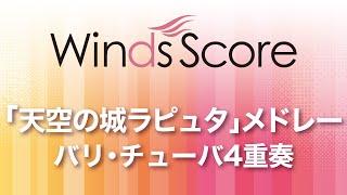 Download Lagu WSEB-14-037 「天空の城ラピュタ」メドレー(バリ・チューバ4重奏) Mp3