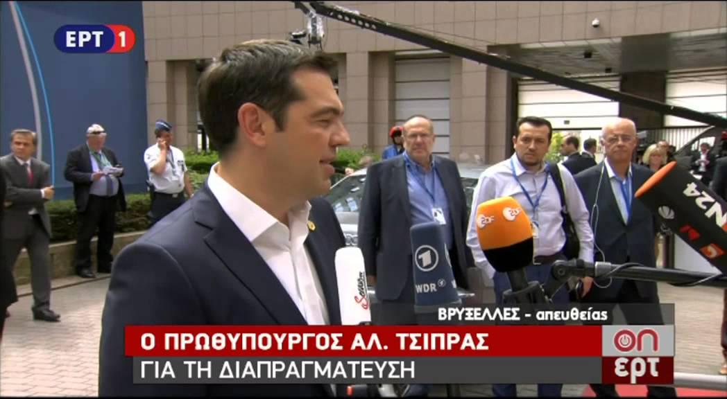 Η δήλωση του Αλ. Τσίπρα κατά την άφιξή του στη Σύνοδο Κορυφής