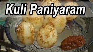 Indian Cuisine | Tamil Food | Kuli Paniyaram | Kuzhi Paniyaram |குழி பணியாரம்