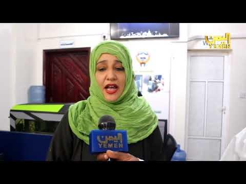لقاءات من افتتاح فعالية القناة التعليمية بعدن المرحلة الاولى (فيديو)