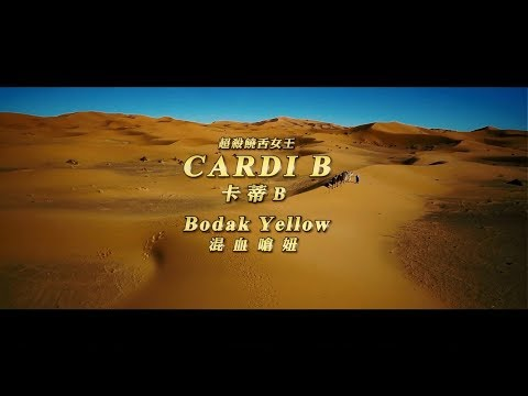 Cardi B 卡蒂B - Bodak Yellow 混血嗆妞 (華納official HD 高畫質官方精華版)