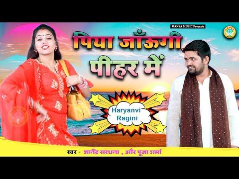 ज्ञानेंद्र सरधना और पूजा शर्मा की जबरदस्त रागिनी - पिया जाँऊगी पीहर में : New Haryanvi Ragini 2020